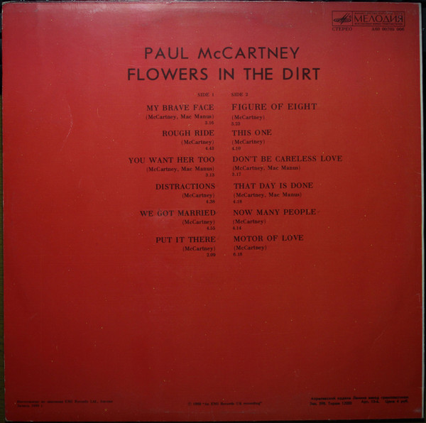 Мелодия – А60 00705 006 - Vinyl, LP, Album, Repress, White Labels