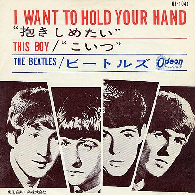 I want to hold your hand / This boy - The Beatles : les secrets de l'album (paroles, tablature)