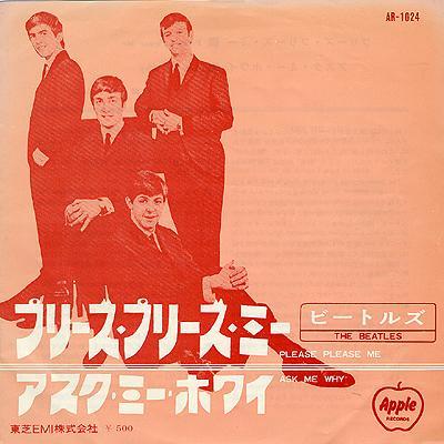 Please please me / Ask me Why ? - The Beatles : les secrets de l'album (paroles, tablature)