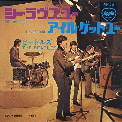 She loves you / I'll get you - The Beatles : les secrets de l'album (paroles, tablature)