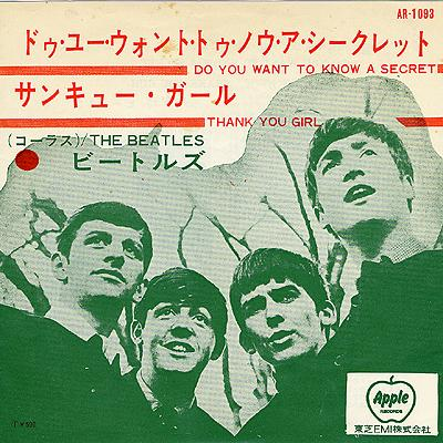 Do you want to know a secret / Thank you Girl - The Beatles : les secrets de l'album (paroles, tablature)