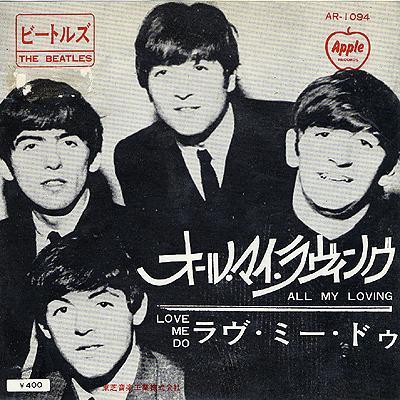 All my loving / Love me do - The Beatles : les secrets de l'album (paroles, tablature)
