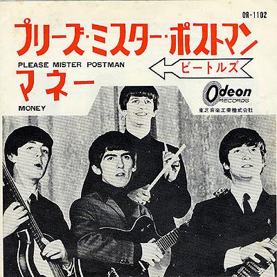 Please Mister Postman / Money - The Beatles : les secrets de l'album (paroles, tablature)