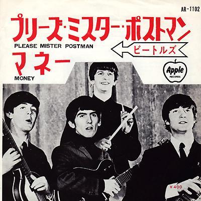 Please Mister Postman / Money - The Beatles : les secrets de l'album (paroles, tablature)