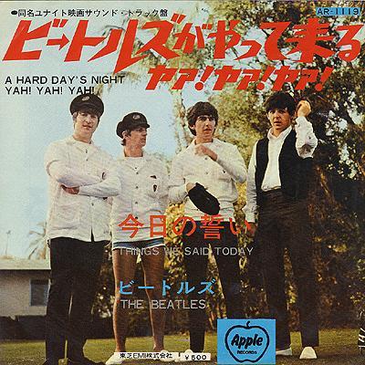 A hard day's night / Things we said today - The Beatles : les secrets de l'album (paroles, tablature)