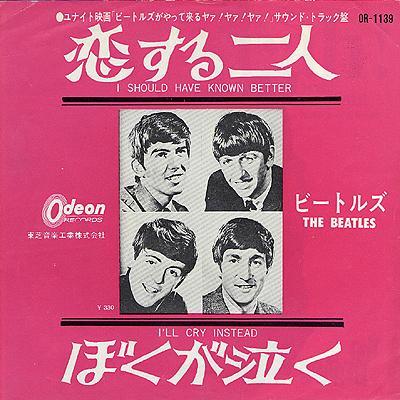 I should have known better / I'll cry instead - The Beatles : les secrets de l'album (paroles, tablature)
