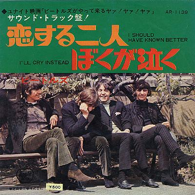I should have known better / I'll cry instead - The Beatles : les secrets de l'album (paroles, tablature)