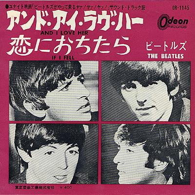 And I love her / If I fell - The Beatles : les secrets de l'album (paroles, tablature)