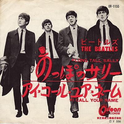Long tall Sally / I call your name - The Beatles : les secrets de l'album (paroles, tablature)