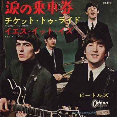 Ticket to ride / Yes it is - The Beatles : les secrets de l'album (paroles, tablature)