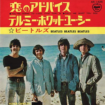 You're going to lose that girl / Tell me what you see - The Beatles : les secrets de l'album (paroles, tablature)