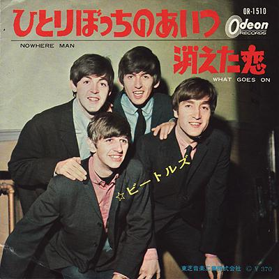 Nowhere man / What goes on - The Beatles : les secrets de l'album (paroles, tablature)