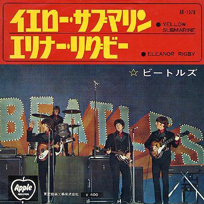 Yellow submarine / Eleanor Rigby - The Beatles : les secrets de l'album (paroles, tablature)