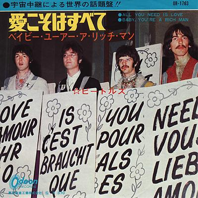 All you need is love / Baby, you're a rich man - The Beatles : les secrets de l'album (paroles, tablature)