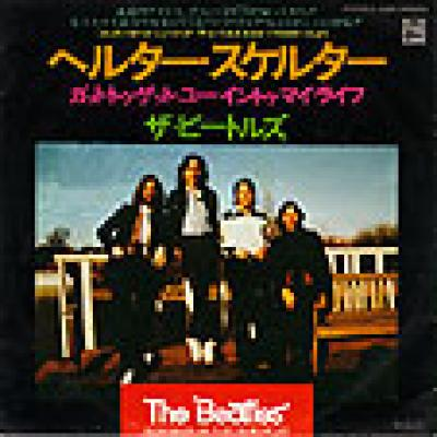 Helter Skelter / Got to get you into my life - The Beatles : les secrets de l'album (paroles, tablature)