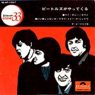 Here Comes The Beatles  - The Beatles : les secrets de l'album (paroles, tablature)